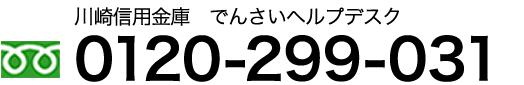 川崎信用金庫 でんさいヘルプデスク 0120-299-031