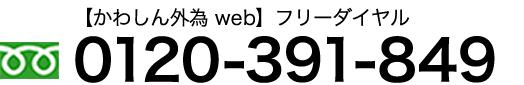 【かわしん外為web】フリーダイヤル 0120-391-849