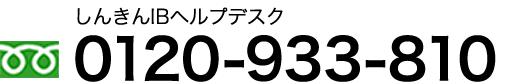 しんきんIBヘルプデスク 0120-933-810